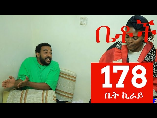 Betoch Part 178 - New Ethiopian Drama 2017