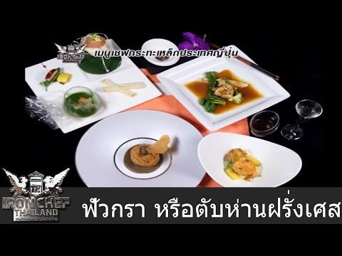 Iron Chef Thailand - Battle Foie Gras 4