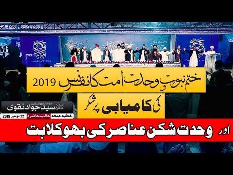 Wahdat Conference ki kamiyabi pr Shukr, aur Wahdat-shikan anasir ki Bhoklahat | Syed Jawad Naqvi