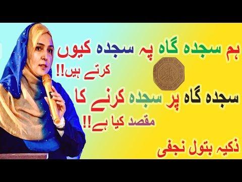 Hum Sajda Gah Par Sajda Kiun  Karty Hyn!! | Maqsad kia Hy?? | Zakia Batool Najafi | HD