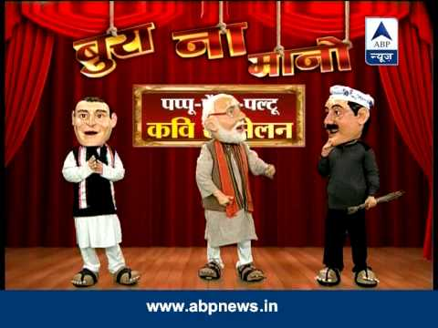 Bura Na Maano: Pappu, Feku And Paltu's 'kavi Sammelan' video