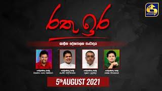 Rathu Ira ll 2021-08-05