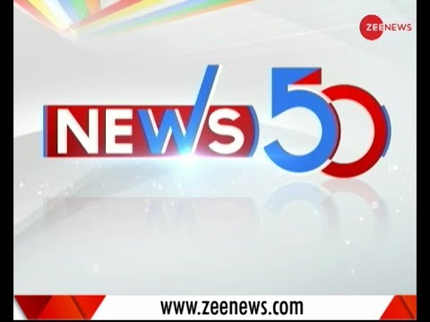 News50: Watch top 50 news stories of the day | देखिए आज की बड़ी खबरें