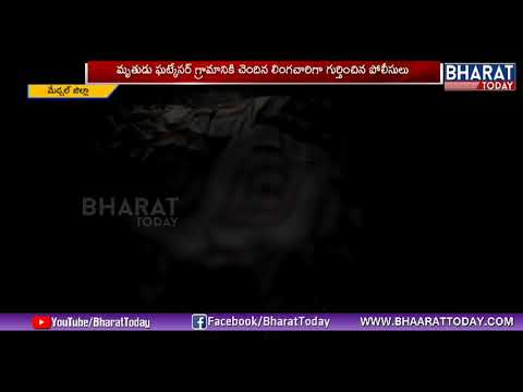 Men Mysterious Death at Medchal | Bharat Today