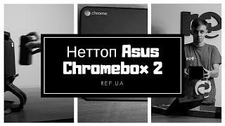 Обзор б/у неттопа Asus Chromebox 2 - самый компактный ПК