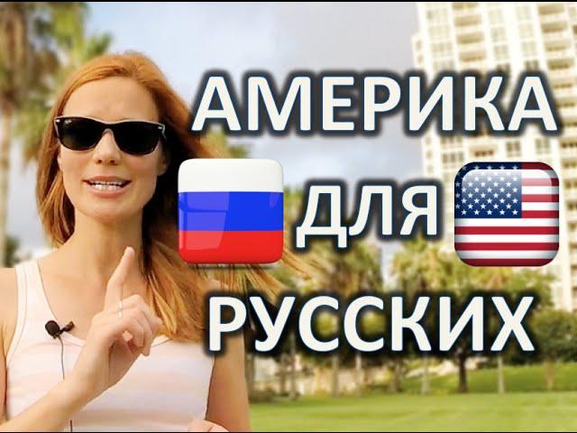 Как живут русские в америке 2018