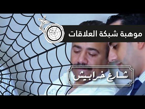 #رادار: الحلقة الثامنة (موهبة شبكة العلاقات)