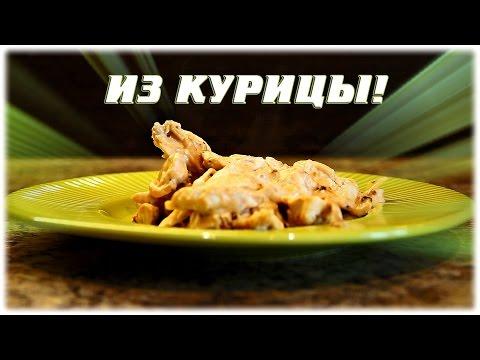 Легкий рецепт бефстроганова из курицы