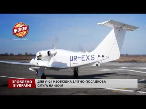 Зроблено в Україні. Літак, що завойовує провідні авіашоу світу