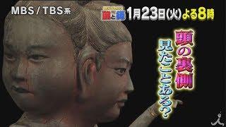 教えてもらう前と後【日本人なら知っておきたい!仏像と国宝▼10億円(秘)金印!!】[字]
