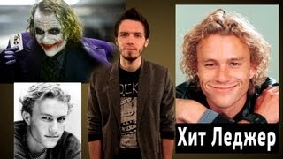"БиоФАКТ - Хит Леджер / Heathcliff Andrew ""Heath"" Ledger"