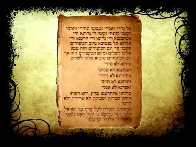 תפילת כל נדרי- יום הכיפורים בנוסח חבאן