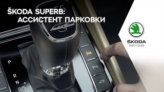 Новый ŠKODA Superb: Ассистент парковки / New ŠKODA Superb: Park Assist
