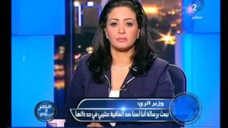 مصرx يوم| وزير الرى مستمرون فى دعم دول حوض النيل رغم اتفاقية عنتيبى وسنعدل 3 نقاط بالاتفاقية
