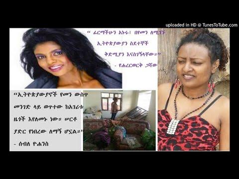 Interview With Seble Yohanes And Yeharerwerk Gashaw - SBS Amharic