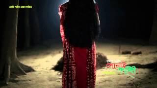 Sonar Moyna Pakhi