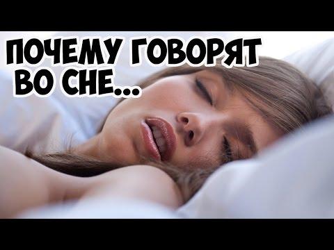 Почему люди разговаривают во сне на непонятном языке
