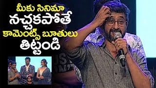 Director Teja genuine Speech at Siti Pre Release Function | kajal | Bellamkonda Srinivas | FL