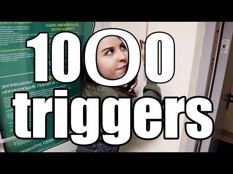 1000 ТРИГГЕРОВ ЗА 10 МИНУТ АСМР/ASMR 1000 TRIGGERS IN 10 MINUTES