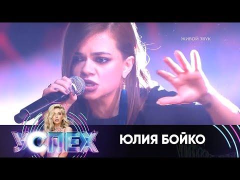 Юлия Бойко | Шоу Успех
