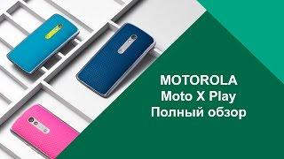 Motorola Moto X Play - полный обзор
