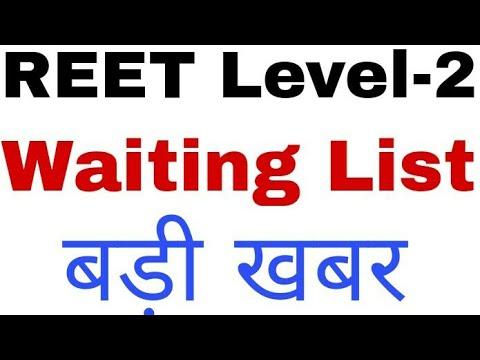REET Level 2 Waiting List Big Breaking News // रीट लेवल 2 वेटिंग लिस्ट से संबंधित बड़ी खबर
