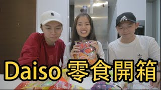 [開箱] 每次經過都只看不敢買,Daiso零食到底好吃嗎?Ft Cody Hong, Andrew Ling