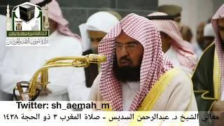 Beautiful recitation from Surat Al Māidah  Surat At Tīn by Sheikh Sudais in 25 August 2017 Magrib