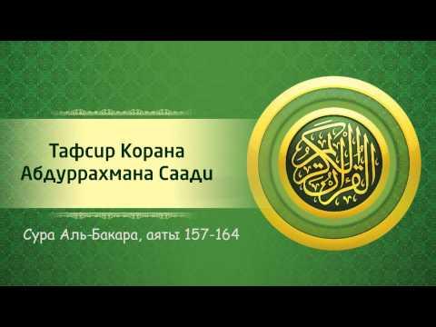 сура аль бакара читать на русском валерия медицинские