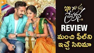 Idi Maa Prema Katha Movie REVIEW | Anchor Ravi | Meghana | Priyadarshi | #IMPK | Telugu Filmnagar