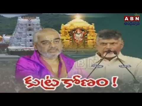 Chandrababu Naidu Slams BJP over Tirumala Tirupati Devasthanams row | ABN Telugu