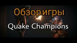 Quake Champions/Обзор игры.