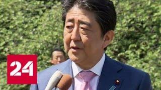 Премьер Японии приветствовал решение КНДР - Россия 24