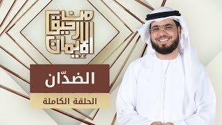 الضدان - من رحيق الإيمان - الشيخ د. وسيم يوسف - الحلقة الكاملة - 27/3/2019