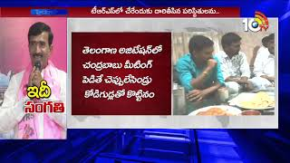 Vanteru Pratap Reddy Comments On T Congress Leaders | Vanteru Says Reasons Of Party Join  News