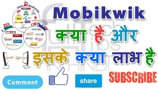 What Is Mobikwik And What Is this Benefit In Hindi | Full Tech Tips In Hindi |