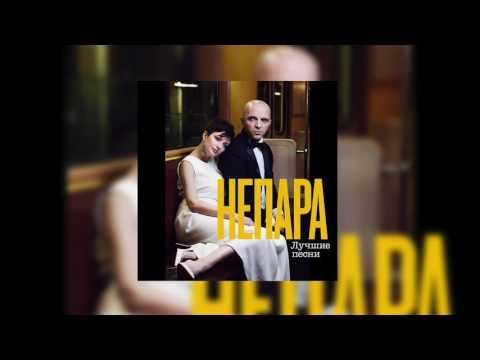 Непара - Песня о любви