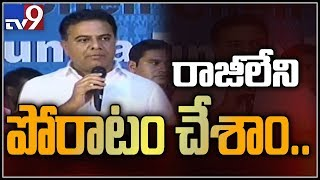 Sadanand Goud promised division of High Court - KTR