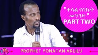 PROPHET YONATAN AKLILU - Easy Way To Be Successful  PART TWO - AmlekoTube.com