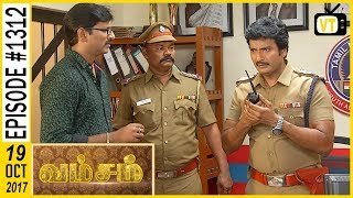 Vamsam - வம்சம் | Tamil Serial | Sun TV |  Epi 1312 | 19/10/2017 | Vision Time