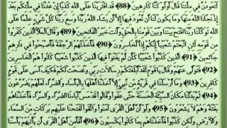 07 Surah Al A'raf Abdulwadood Haneef Musshaf