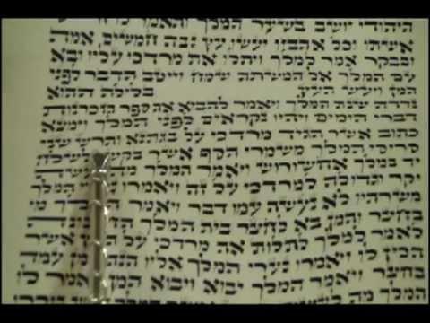 Reading of The Book of Esther Megillat Hebrew for Purim קריאת מגילת אסתר נוסח אשכנז לפורים