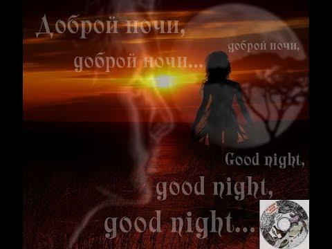 Давид Тухманов - Доброй ночи