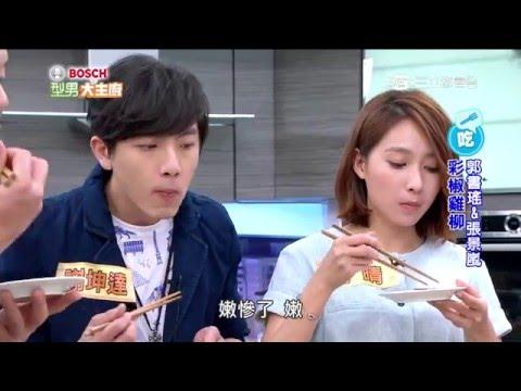 台綜-型男大主廚-20160427 城教練重兄弟料理大賽!