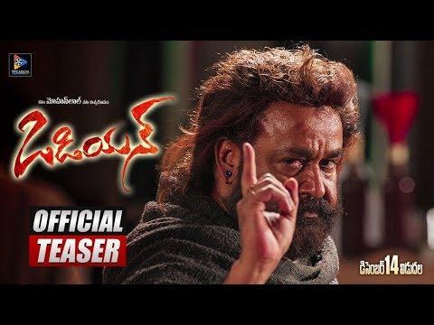 Mohanlal Odiyan Movie Teaser Is Coming Out | Manju Warrier | Sana Althaf | Telugu Full Screen
