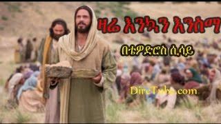 Ethiopian Poem - Written and Recited by Tewodros Sisay - Zare Enkuan Ensima (ዛሬ እንኳን እንስማ)
