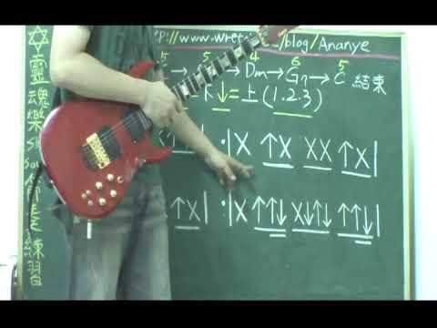 電吉他(教學影片)-第13課-2.slow Soul 靈魂樂-節奏練習