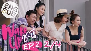 [Eng Sub] Wake Up ชะนี The Series | EP.2 [2/4]