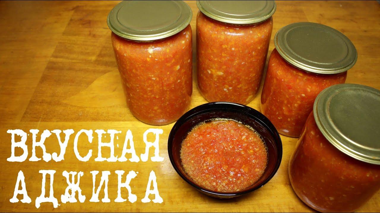 Рецепт приготовления сырой аджики