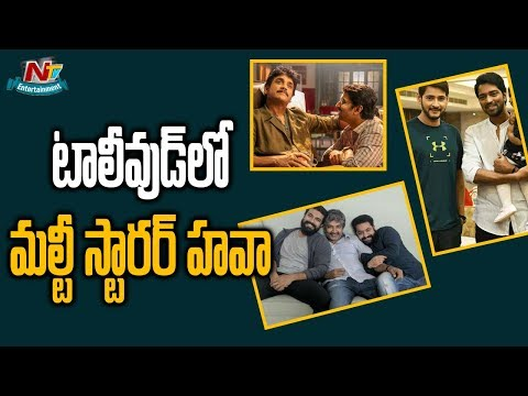 Multi Starrer Mania In Tollywood | Movie Mixture | NTV Entertainment